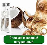 Силикон кокосовый натуральный, 1 л
