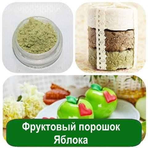 Фруктовый порошок Яблока, 10 грамм