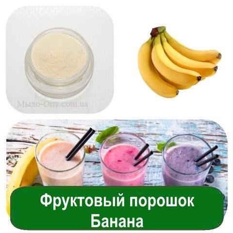 Фруктовый порошок Банана, 10 грамм