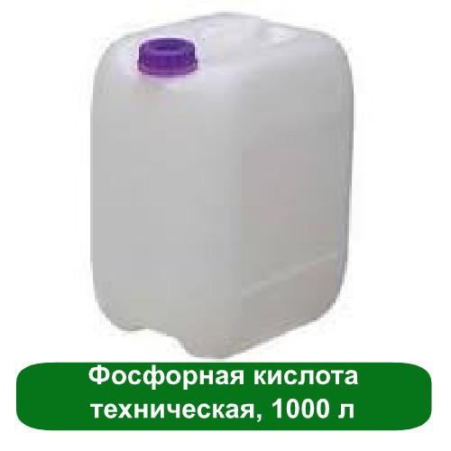 Фосфорная кислота техническая, 1000 литров