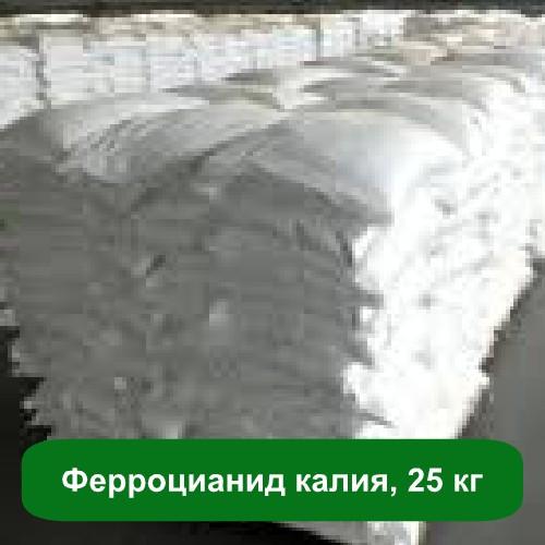 Ферроцианид калия, 25 кг