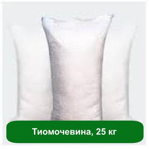Тиомочевина, 25 кг