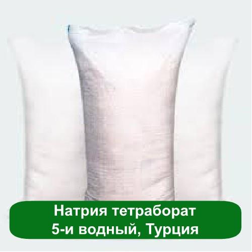 Натрия тетраборат 5-и водный, Турция, 25 кг