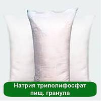 Натрия триполифосфат пищ. гранула, 25 кг
