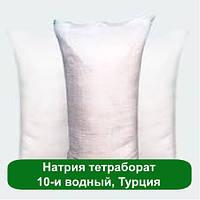 Натрия тетраборат 10-и водный, Турция, 25 кг