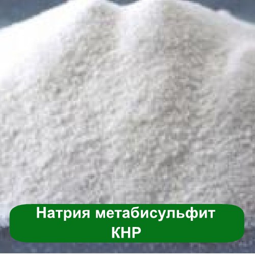 Натрия метабисульфит, КНР, 25 кг