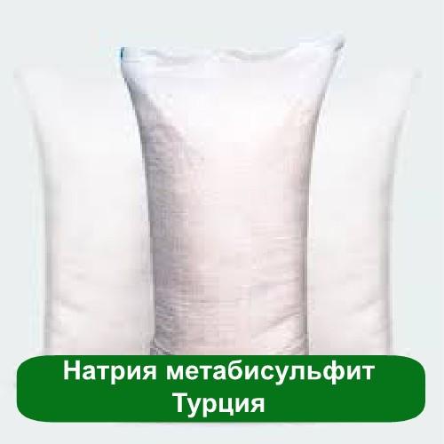 Натрия метабисульфит, Турция, 25 кг