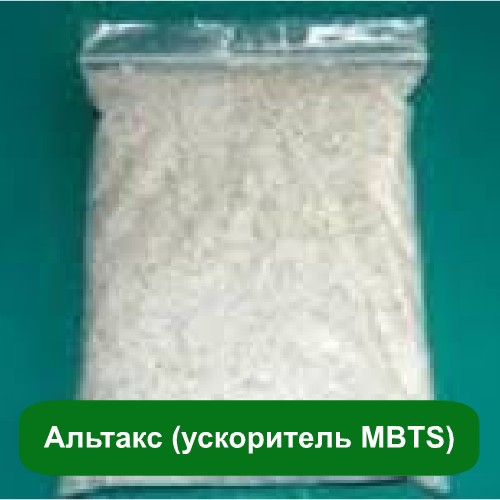 Альтакс (ускоритель MBTS), 25 кг