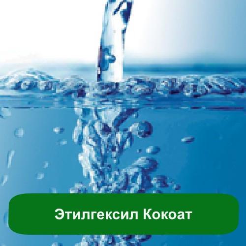 Этилгексил Кокоат, 25 грамм