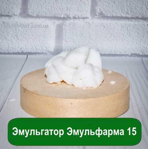 Эмульгатор Эмульфарма 15, 20 грамм