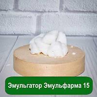 Эмульгатор Эмульфарма 15, 20 грамм, фото 1