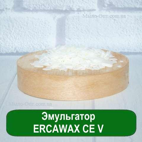 Эмульгатор ERCAWAX CE V, 50 грамм