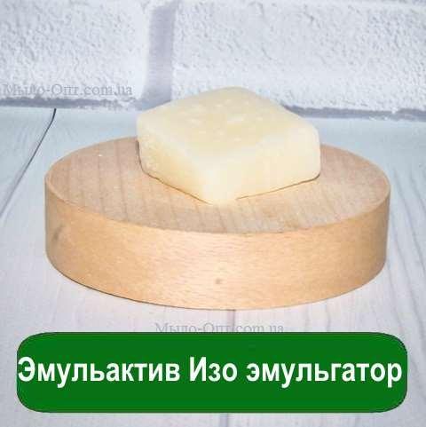 Эмульактив Изо эмульгатор, 20 гр