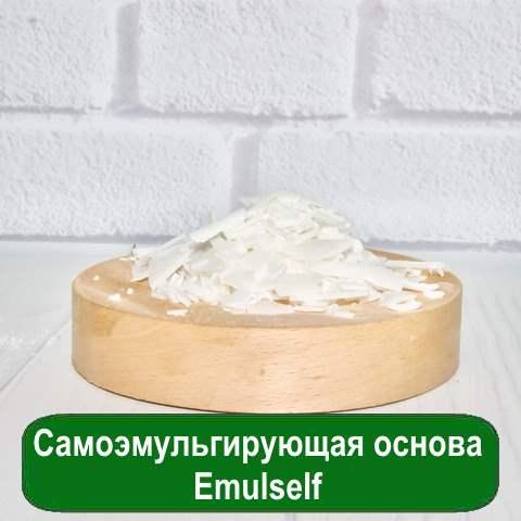 Самоэмульгирующая основа Emulself, 25 гр