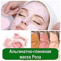 Альгинатно-глиняная маска Роза 25 гр