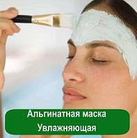 Альгинатная маска Увлажняющая, 25 грамм