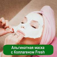 Альгинатная маска с Коллагеном Fresh, 200 грамм