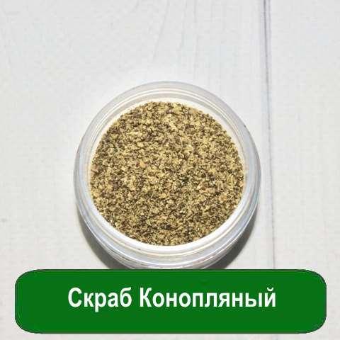 Скраб Конопляный, 25 гр