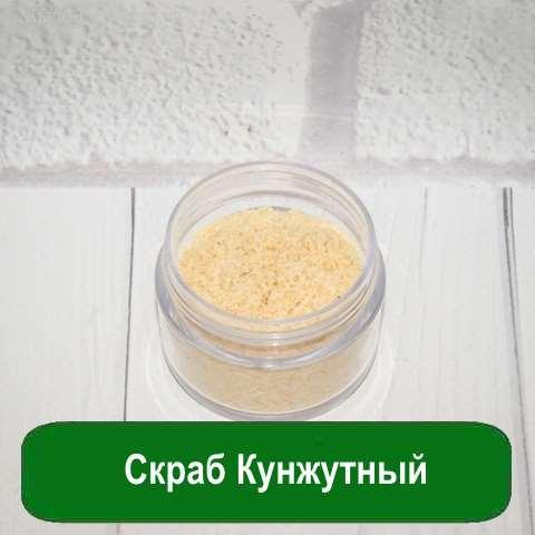 Скраб Кунжутный, 25 грамм