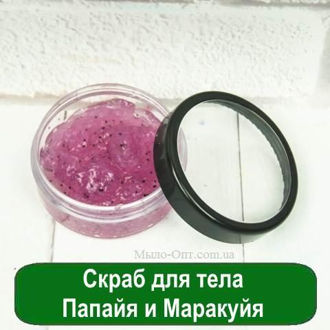 Скраб для тела Папайя и Маракуйя(ГЕРМАНИЯ), 50 гр
