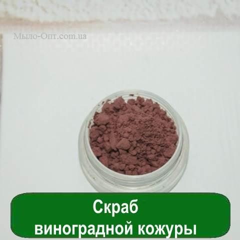 Скраб виноградной кожуры, 50 грамм