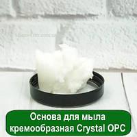 Основа для мыла кремообразная Crystal OPC (Англия), 1 кг