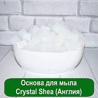Основа для мыла Crystal Shea (Англия), 1 кг