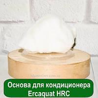 Основа для кондиционера Ercaquat HRC, 1 кг
