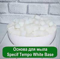Основа для мыла Specif Tempo White Base, 1 кг