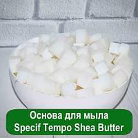 Основа для мыла Specif Tempo Shea Butter, 1 кг