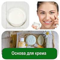 Основа для крема, 100 грамм