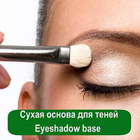 Сухая основа для теней Eyeshadow base, 50 грамм