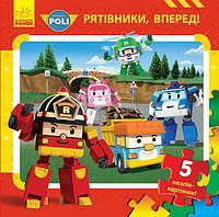 Robocar Poli : Книга з пазлами Рятівники, вперед! Ранок (304491)