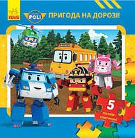 Robocar Poli :Книга з пазлами. Пригода на дорозі. Ранок (304489)