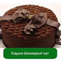 Отдушка Шоколадный торт, 5 мл