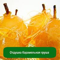 Отдушка Карамельная груша, 10 мл