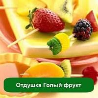 Отдушка Голый фрукт, 10 мл