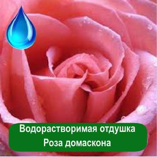 Водорастворимая отдушка Роза домаскона, 10 мл