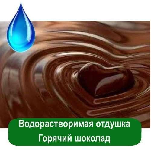 Водорастворимая отдушка Горячий шоколад, 10 мл