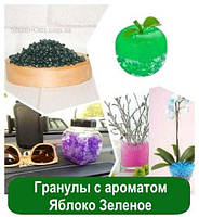 Гранулы с ароматом Яблоко Зеленое, 30 гр