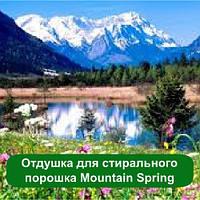 Отдушка для стирального порошка Mountain Spring, 5 мл
