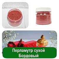 Перламутр сухой Бордовый, 10 грамм