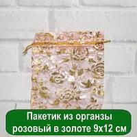 Пакетик из органзы розовый в золоте 9х12 см