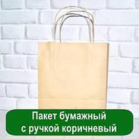 Пакет бумажный с ручкой коричневый