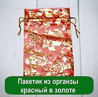 Пакетик из органзы красный в золоте 9х12