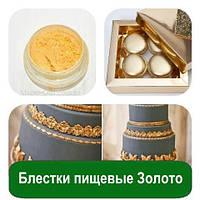 Блестки пищевые Золото, 5 грамм