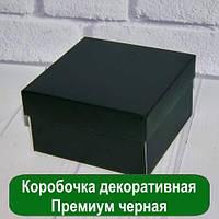 Коробочка декоративная Премиум черная