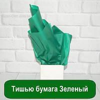 Тишью бумага Зеленый, 1 лист