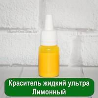Краситель жидкий ультра Лимонный, 10 мл