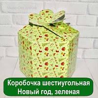 Коробочка шестиугольная Новый год, зеленая